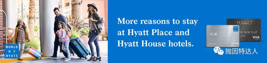 《入住Hyatt Place和Hyatt House可获得50美元返利哦》